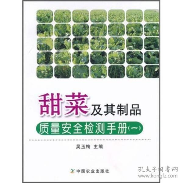 甜菜及其制品质量安全检测手册1