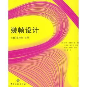装帧设计:书籍·宣传册·目录