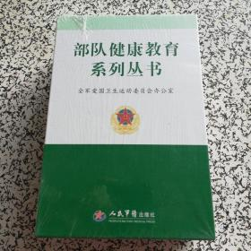 部队健康教育系列丛书:全套10本合售.未开封