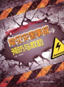 常见灾害事故的预防与救助