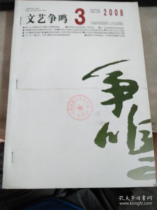 文艺争鸣2008年第3.4期