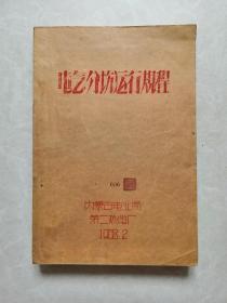 《电气分塲运行规程》内蒙古电业局第二热电厂,1958年油印本