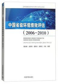 中国省级环境绩效评估《2006-2010》