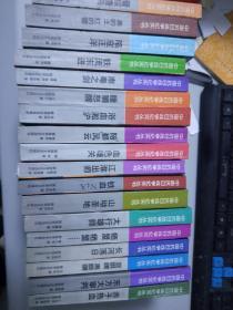 中国抗日战争纪实丛书【19册合售】L946