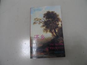 90年代英语系列丛书:The RETURN OF THE NATIVE 还乡 (英文版)·