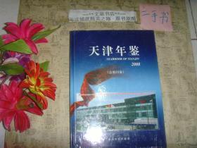 天津年鉴2008(未开封)》精tby