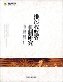 生态文明论丛:排污权监管机制研究