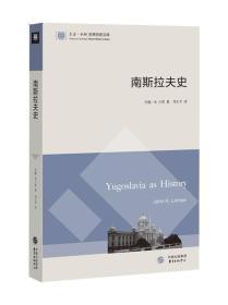 东方·剑桥世界历史文库:南斯拉夫史