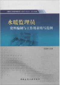 《建设工程监理规范》GB/T50319-2013应用 水暖监理员资料编制与工作用表填写范例9787112161898张俊新/中国建筑工业出版社