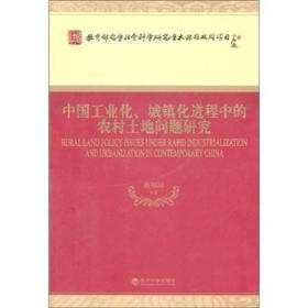 中国工业化、城镇化进程中的农村土地问题研究