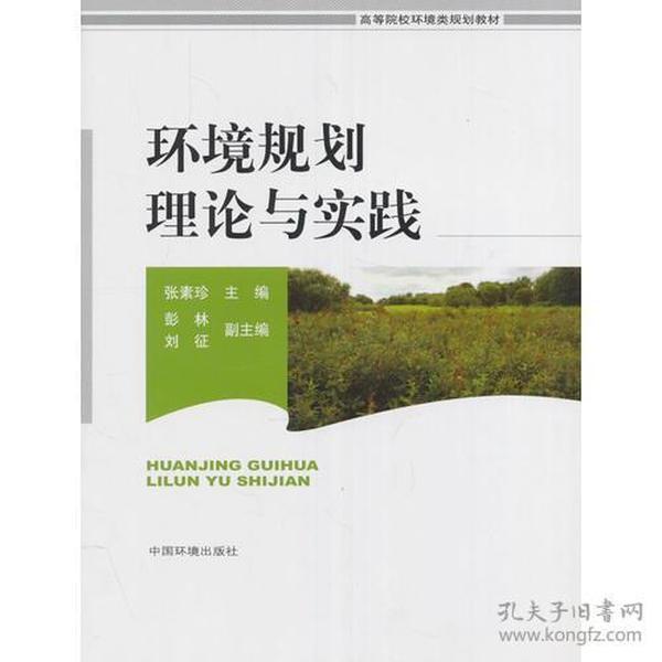 环境规划理论与实践