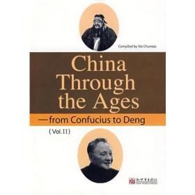 中国简史:从孔夫子到邓小平(下) (英文)