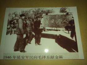 解放战争时期--1946年延安军民向毛泽东献金匾【黑白照片4寸】