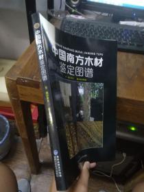 中国南方木材鉴定图谱(品好,多彩图) 2007年一版一印  近全品 铜版彩印