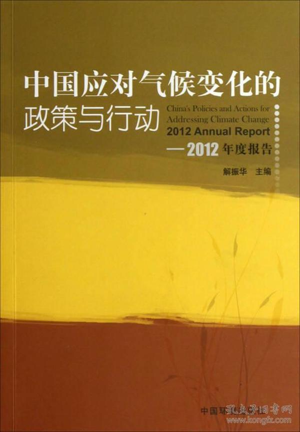 中国应对气候变化的政策与行动2012年度报告