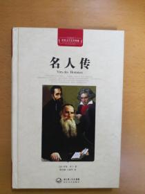 世界文学名著典藏:名人传(精装)