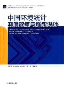 中国环境统计制度改革与框架设计