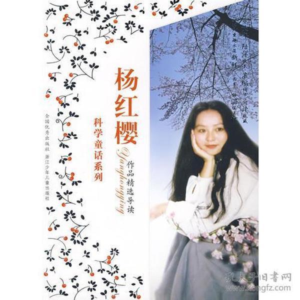 杨红樱作品精选导读 科学童话系列