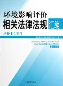 正版图书 环境影响评价相关法律法规汇编增补本(2013) 环境保护部环境工程评估中心著 中国环境出版社