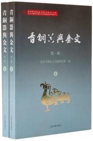青铜器与金文(第一辑 套装上下册)