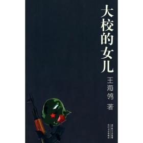 正版二手【包邮】大校的女儿王海鸰长江文艺出版社9787535433091有笔记