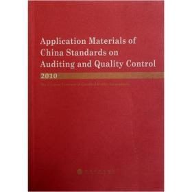 中国注册会计师执业准则应用指南[  2010]