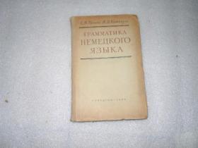 ГРАММАТИКА НЕМЕЦКОГО ЯЗЫКА  德语语法 俄文版    AB8688
