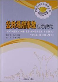 避险与救助全攻略丛书:公共场所事故应急救助