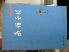 感悟圣经签赠本