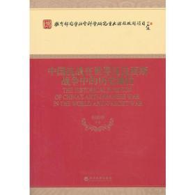 中国抗战在世界反法西斯战争中的历史地位