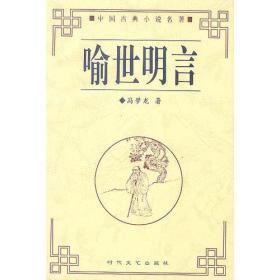 喻世明言 明 冯梦龙 时代文艺出版社 9787538714500