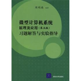 微型计算机系统原理及应用习题解答与实验指导(第5版)