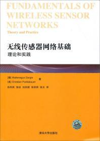无线传感器网络基础:理论和实践