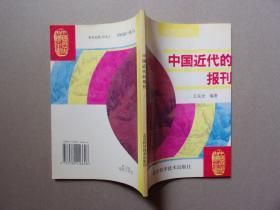中国历史知识全书---中国近代的报刊