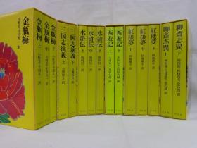 日语版  平装版   水浒传三国演义金瓶梅西游记红楼梦聊斋志异 全15册 包邮
