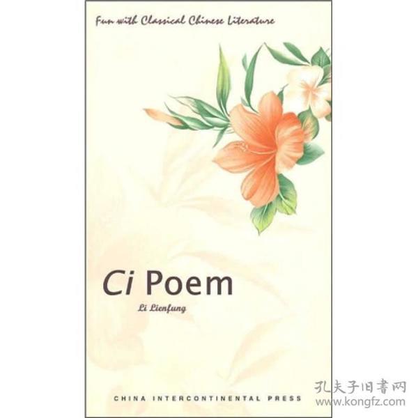 中国古典文学去读词:英文