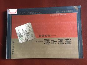 铜匣古韵:墨盒收藏  包邮