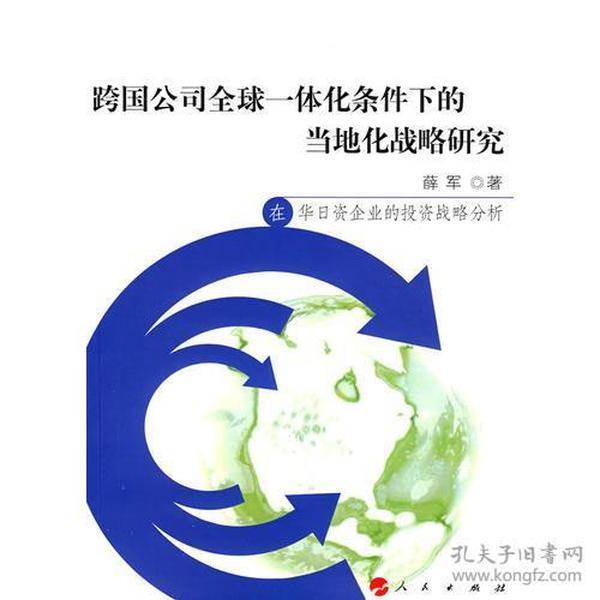 跨國公司全球一體化條件下的當地化戰略研究
