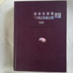 山东省烟草专卖局中国烟草总公司山东省公司年鉴2009