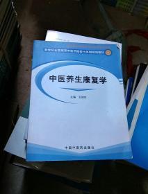 新世纪全国高等中医药院校七年制规划教材:中医养生康复学