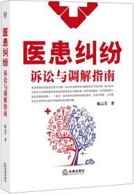 医患纠纷诉讼与调解指南陈云芳法律出版社9787511875167