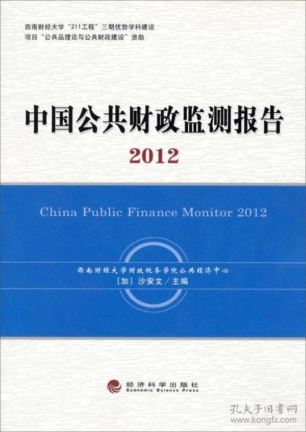 中国公共财政监测报告:2012