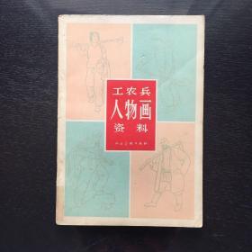 工农兵人物画资料(1966年)