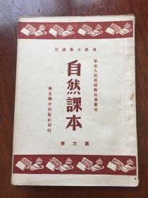 高级小学适用 自然课本 第三册(1949年版)