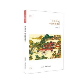 持盈守成:明清时期佛教(华夏文库)