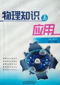 高二下册 物理知识与应用 主编 桑士华 山东美术出版社 高二下册 高中 全新 正版