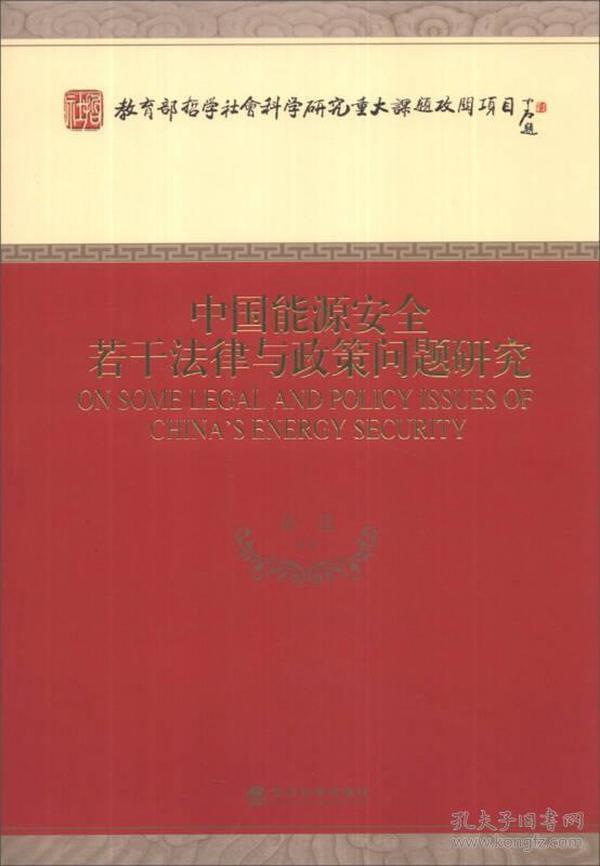 中国能源安全若干法律与政策问题研究 专著 On some legal and policy issues of China'