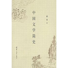 正版二手书中国文学简史 林庚 清华大学出版社 9787302142065