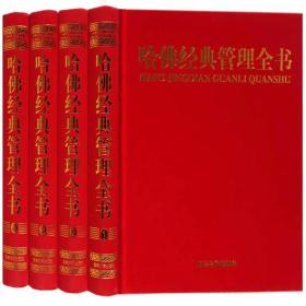 哈佛经典管理全书 哈佛商学院 管理书籍 哈佛管理 精装4本978-7-5601-4972-1