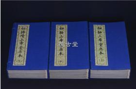 初拓三希堂原本 三函37册全  台湾华夏图书出版社 1971年